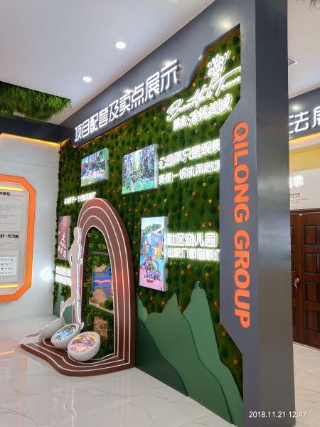 麒龙集团金沙品牌展示馆