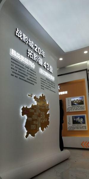 麒龙集团威宁品牌展示馆
