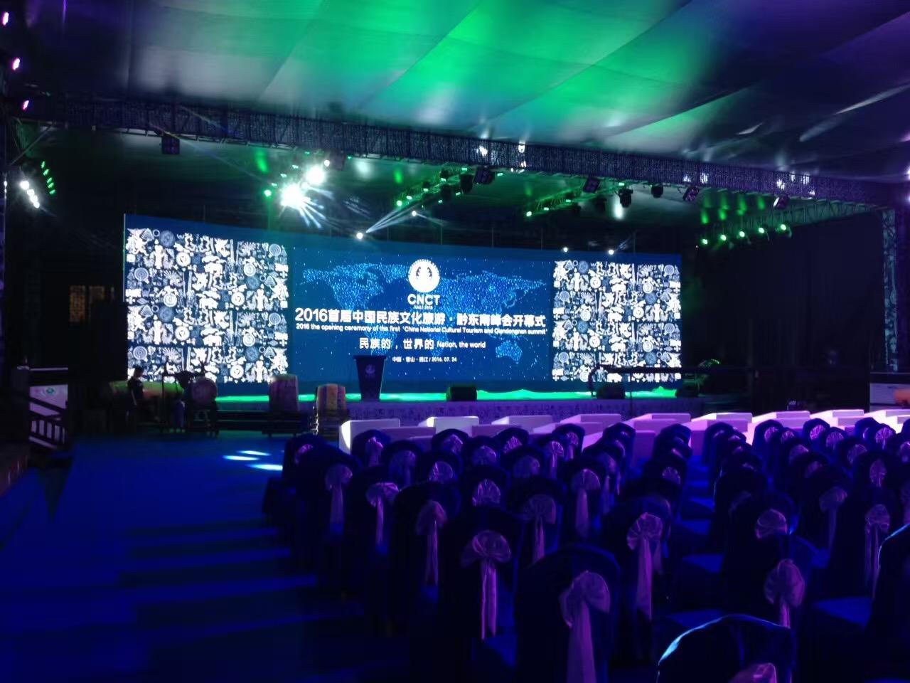 2016中国民族文化旅游黔南峰会