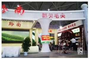 2014年8月农交会茶雷竞技app最新版