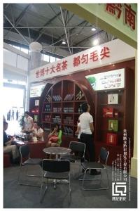 2014年8月农交会茶雷竞技app最新版黔南展馆