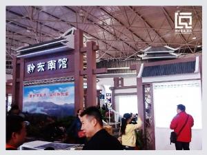 2013旅博会 黔南及西江展馆